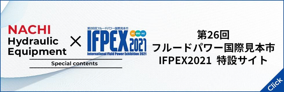 IFPEX スペシャルサイト