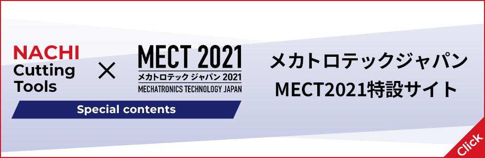 MECT スペシャルサイト