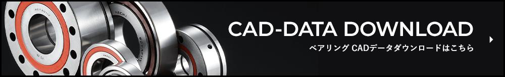 ベアリング CADデータダウンロードはこちら