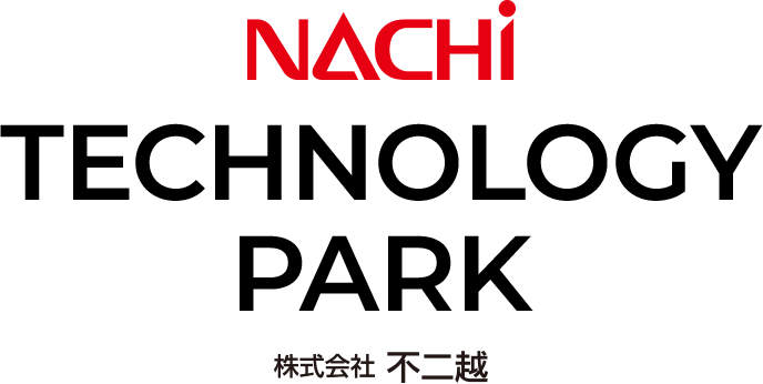 NACHi TECHNOLOGY PARK 株式会社 不二越