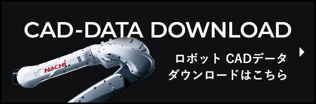 ロボット CADデータダウンロードはこちら