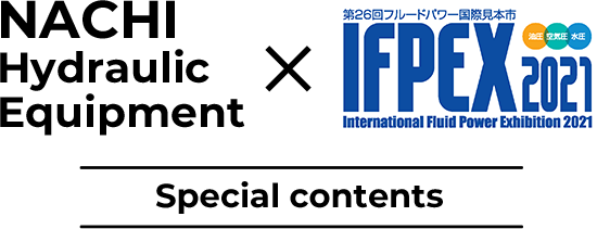 NACHI Hydraulic Equipment × IFPEX2021 Special contents
